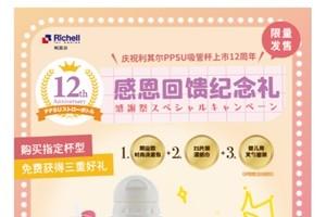 来自日本的育儿乐趣,利其尔PPSU吸管杯上市12周年