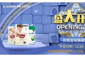 永辉超市•优悦宝呗 母婴一站式全品类旗舰店 | 6店同开!免费玩!还有礼品送!