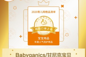 66万妈妈口碑见证!甘尼克宝贝奶瓶清洁液登榜2020育儿网橙品清单