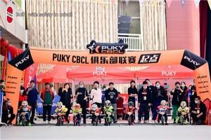 2020 PUKY CBCL 总决赛在京开赛 高手云集上演巅峰对决
