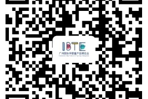 """""""IBTE广州国际孕婴童产品博览会""""即将开启VIP免费观展通道!"""