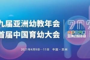 FIND智慧钢琴受邀参加2021第九届亚洲幼教年会