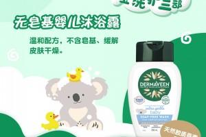 澳洲天然护肤品牌康漾 DermaVeen  专为敏感肌宝宝研制