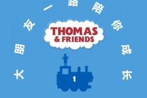 风靡全球IP托马斯小火车全新升级,打造线下粉丝狂欢乐园!